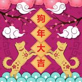 Year of the dog. Paper cut with a golden dog and white clouds, C vector illustration