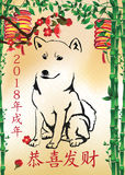 Year of the dog, 2018 printable greeting card. Royalty Free Stock Photos
