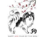 Year of dog sumi-e greeting card Royalty Free Stock Photo