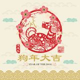 Year Of The Dog Year 2018 Greeting Element. Chinese Calligraphy translation Dog Year and `Dog year with big prosperity`. Red Stamp with Vintage Dog Calligraphy Stock Photo