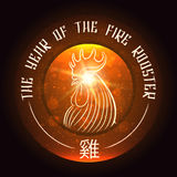 Year of the Fire Rooster Emblem. Fire red rooster, symbol of 2017 by the Chinese calendar. Rooster head against golden circles and hieroglyph means rooster Royalty Free Stock Images