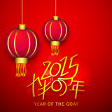 Year of goat celebration with Chinese text and lanterns. Royalty Free Stock Photography