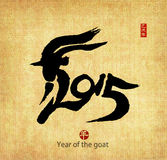 2015 is year of the goat,Chinese calligraphy yang. Translation: sheep, goat Stock Images