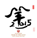 2015 is year of the goat,Chinese calligraphy yang. Translation: sheep, goat Stock Image