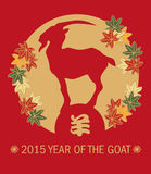 2015 Chinese New Year of the Goat. Lunar New Year symbol of a red goat silhouetted on a gold and red background with a circle of flowers and the Chinese Royalty Free Stock Photos
