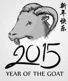 Year of The Goat 2015 Chinese Mandarin Black Ink Royalty Free Stock Images