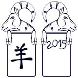 Year of the Goat 2015 Royalty Free Stock Photography
