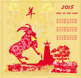 2015 year of the goat. Illustration royalty free illustration