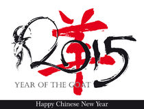 2015 Year of the Goat n Symbol. Vector illustration of a hand drawn Goat and a calligraphic 2015 on top of a calligraphic Chinese logogram of the word Goat and a Stock Image