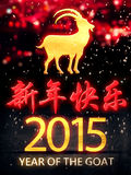 Year of The Goat 2015 Red Night Beautiful Bokeh 3D Mandarin. Digital Art vector illustration