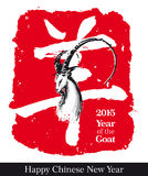 2015 Year of the Goat - Symbol n Goat Negative. Vector illustration of a hand drawn Goat and the Chinese logogram of the word Goat against a red textured stock illustration