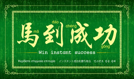 Year of the Horse (Achieve Immediate Success ) royalty free illustration