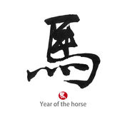 2014 is year of the horse,Chinese calligraphy. word for Royalty Free Stock Photos