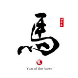 2014 is year of the horse,Chinese calligraphy. word for. Horse Royalty Free Stock Photos