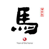 2014 is year of the horse,Chinese calligraphy. word for. Horse Royalty Free Stock Images