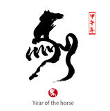 2014 is year of the horse,Chinese calligraphy. word for. Horse Vector Illustration