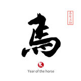 2014 is year of the horse,Chinese calligraphy. word for. Horse Royalty Free Illustration