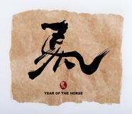 2014 is year of the horse,Chinese calligraphy. Word for horse Stock Image