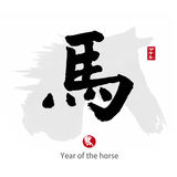 2014 is year of the horse,Chinese calligraphy. word for Stock Photo