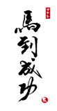 2014 is year of the horse,Chinese calligraphy. word for. Horse Royalty Free Stock Photo