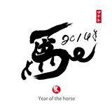 2014 is year of the horse,Chinese calligraphy. Word for horse Royalty Free Stock Image