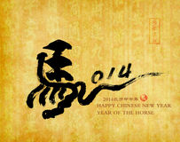 2014 is year of the horse,Chinese calligraphy. word for. Horse Stock Illustration