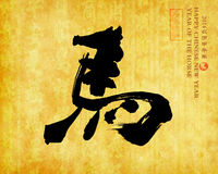 2014 is year of the horse,Chinese calligraphy Stock Image