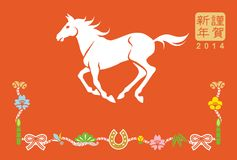 Year of the horse ,retro frame Royalty Free Stock Photo