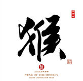 2016 is year of the monkey,Chinese calligraphy hou. translation:. Monkey,Red stamps which Translation: good bless for new year Royalty Free Stock Photography