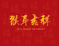 Year of the Monkey Chinese Calligraphy. 2016 Chinese New Year of the Monkey Traditional Calligraphy Text Wishing Prosperity in Year of the Monkey with Good Stock Photo