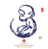 2016 is year of the monkey. Chinese calligraphy Translation: monkey,Red stamps which Translation: good bless for new year Stock Images