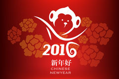 2016 year of the monkey. Chinese zodiac icon. vector illustration Royalty Free Stock Image