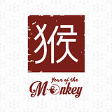 Year of the monkey design Stock Photography