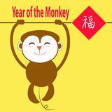 Year of the Monkey greeting Royalty Free Stock Photography