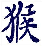 Chinese Year of the Monkey On White. Year of the monkey one of the 12 Chinese animal years royalty free illustration