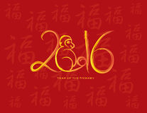 2016 Year of the Monkey with Peach Ink Brush on Red. 2016 Chinese New Year of the Monkey with Peach Gold Ink Brush Strokes Calligraphy on Red with Prosperity royalty free illustration