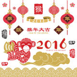 Year Of The Monkey 2016. A Vector Illustration of Year Of The Monkey 2016 royalty free illustration