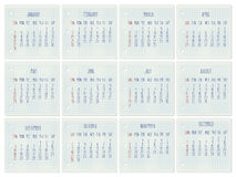 Year 2016 monthly calendar Stock Photography