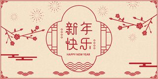 Free Year Of The Rat, Written In The Spring Festival - Chinese Characters - Fu, Cute Paper-cut Mouse, Red Lantern, Fireworks And Stock Photography - 185294772