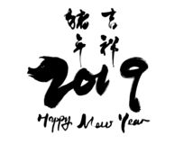 2019 Pig Year auspicious calligraphy works. Calligraphy Font Hanging Brush Painting New Year Chinese New Year royalty free illustration