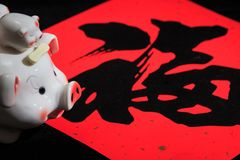 2019 is the year of the pig in Chinese lunar calendar. The `fu` character and cartoon image of the pig, which means 2019 is the year of the pig in Chinese lunar royalty free stock image