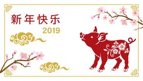 2019, Year of the pig ,Chinese new year`s greeting card design. Pig and Cherry blossom twigs - Chinese word means ` Happy new year stock illustration