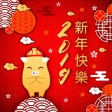 2019 Year of the Pig chinese zodiac sign flat cartoon character,asian chinese traditional hieroglyphs translated Happy New Year gr. 2019 Pig Year chinese zodiac vector illustration