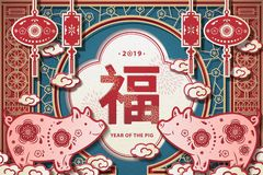 Year of the pig greeting design. In exquisite paper art style, fortune word written in Chinese character
