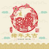 Year Of The Pig Year 2019 Greeting Element. A vector illustration of Year Of The Pig Year 2019 Greeting Element. Chinese Calligraphy translation Pig Year and `