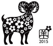 2015 Year of the Ram Black Silhouette. 2015 Chinese New Year of the Ram Black Silhouette with Floral Pattern Isolated on White Background with Chinese Text Stock Images