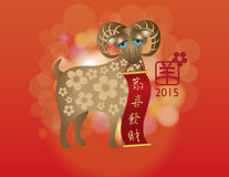 2015 Year of the Ram with Scroll Bokeh Background Illustration. 2015 Chinese New Year of the Ram on Red Blurred Bokeh Background with Chinese Text Symbol of Goat Stock Photo