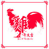 2017 Year of the Rooster. Background design of Chinese new year 2017 Stock Photo