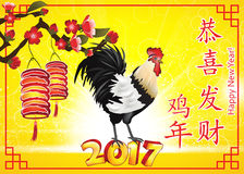Year of the Rooster, 2017 - Chinese greeting card. Also for print. Translation of the text: Congratulations and be prosperous!; on the left side of the page Royalty Free Stock Photos