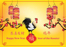 Year of the Rooster, 2017 - Chinese greeting card. Also for print. Translation of the text: Congratulations and be prosperous!; on the right side of the page Royalty Free Stock Photography